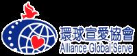 Alliance Global Serve Limited 環球宣愛協會有限公司