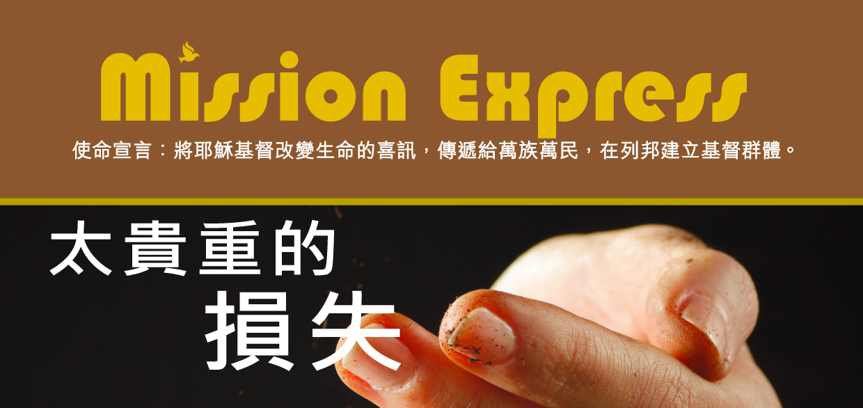 mission-express-201608-chi_web