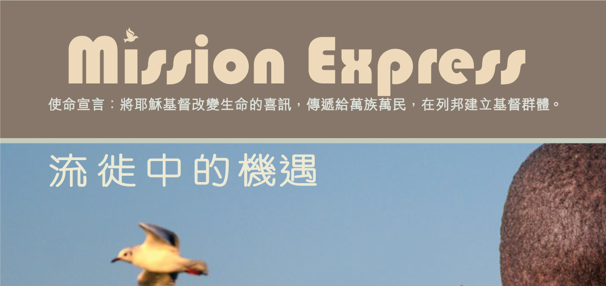 Mission-Express-201701-chi-web
