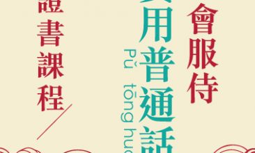 putonghua_icon